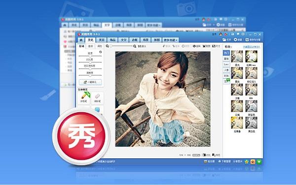 美图秀秀6.2.0.0官方电脑版