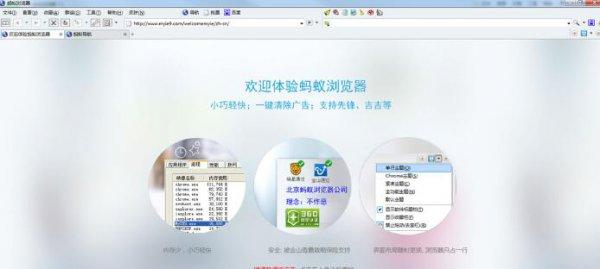 蚂蚁安全浏览器9.0.0.390官方正式版