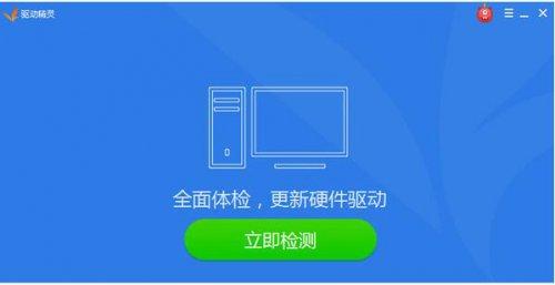 驱动精灵万能网卡版9.61.3708.3054官方版