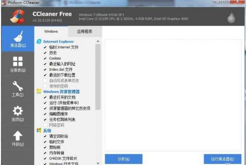CCleaner系统垃圾清理工具5.63.7540中文绿色增强版