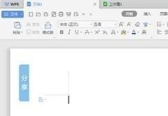 WPS Officev11.1.0.9175官方免费版