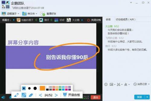 腾讯QQ2019 9.2.0.26453正式版