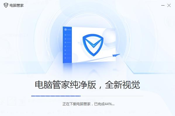 腾讯电脑管家V14.0官方正式版