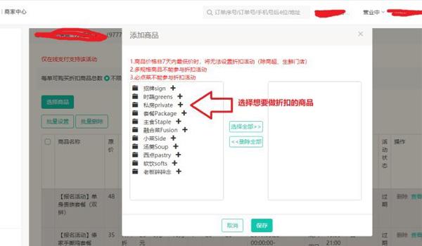 美团外卖商家版 4.1.0下载