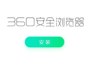360浏览器10.0.2158.0官方正式版