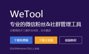 WeTool微信管理软件3.2.2官方版