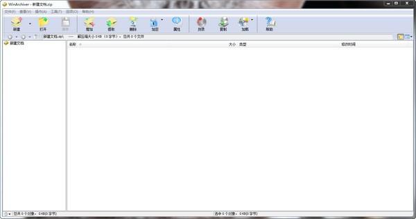WinArchiver压缩文件v4.7官方版