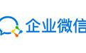 企业微信2.8.17.1313正式版