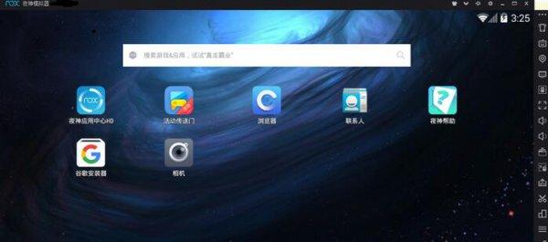 夜神安卓模拟器6.5.0.1正式版