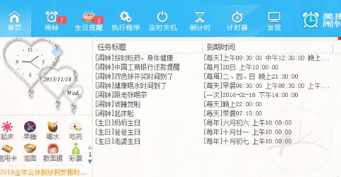 美捷电脑闹钟2.1.0.6正式版