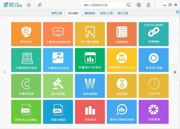 爱站seo工具包v1.11.17.1官方版