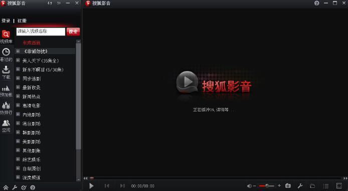 搜狐影音6.2.3.0官方版