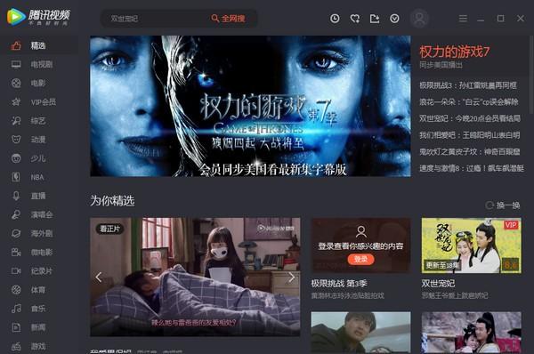 腾讯视频v10.26.5084.0官方正式版