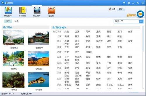 《e路同行》PC中文版客户端