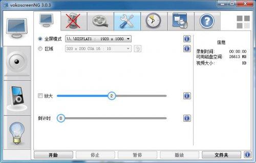 vokoscreenNG中文免安装版