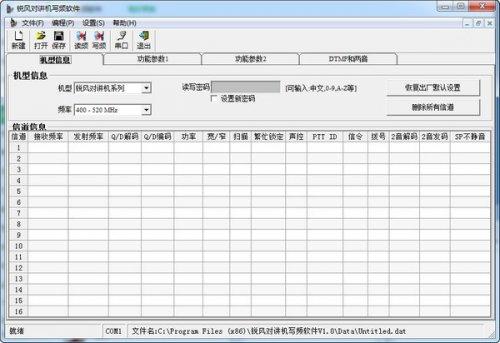 锐风对讲机写频软件中文免安装版