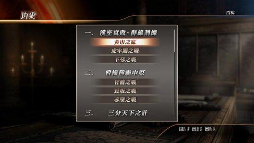 《真三国无双7:猛将传》官方中文版