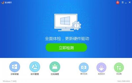 驱动精灵中文最新版