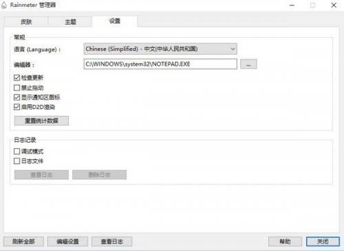 雨滴桌面秀(Rainmeter)中文免安装版