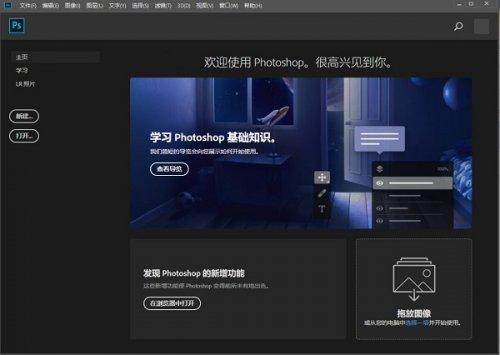 Photoshop CC 2019中文版