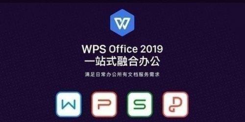WPS Office最新版