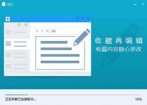 腾讯QQ2021版
