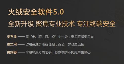 火绒安全软件2021最新版