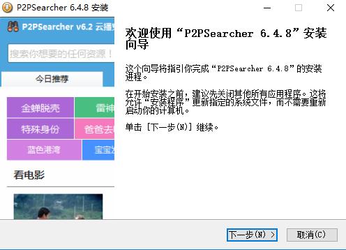 种子搜索神器网页版下载_p2p安卓种子搜索神器_ p2p搜索神器破解版安卓
