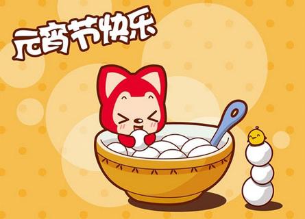 2018元宵节祝福语唯美图片大全打包下载