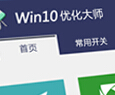 win10优化大师1.0官方下载