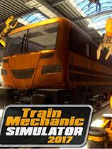 火车修理工模拟2017中文免安装绿色版下载