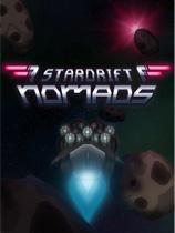 《星际漂流游牧》免安装绿色版下载