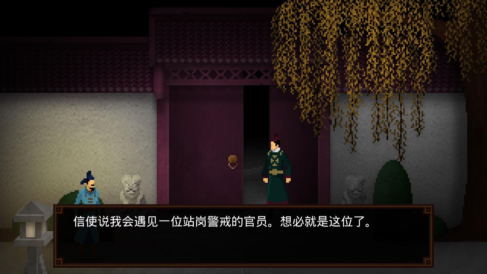 狄仁杰之锦蔷薇简体中文免安装版下载