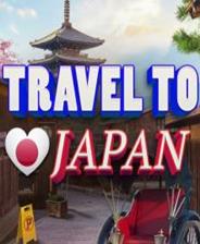 《日本旅行》英文免安装版