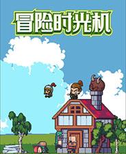 《冒险时光机》中文免安装版